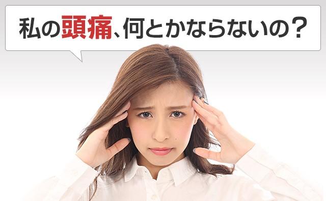 私の頭痛、何とかならないの?